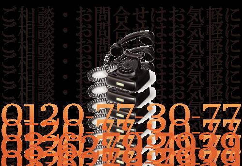 総合探偵社 JRSコンサルタントへのお電話でのお問い合わせはこちら
