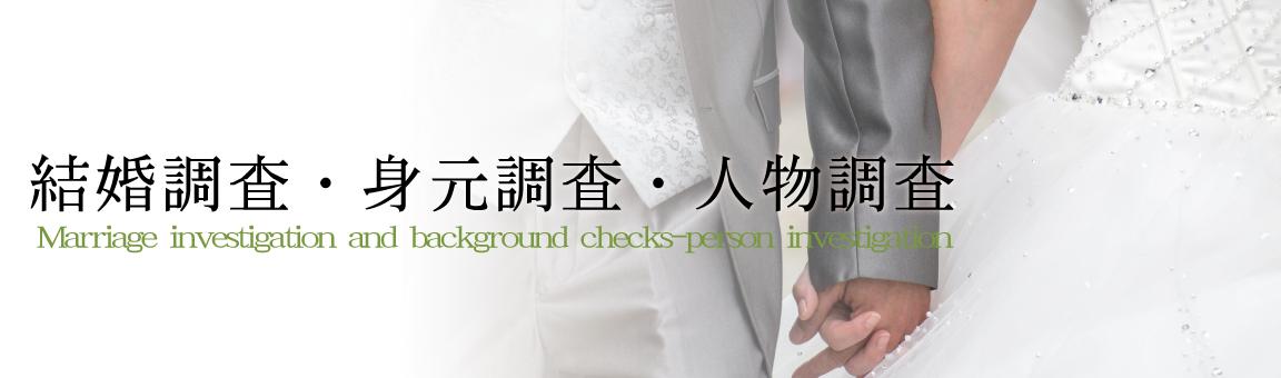 結婚調査・身元調査・人物調査